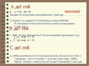 А деңгей у = 7х2 – 3х + 6 Квадрат теңдеуді шешу программасын құрыңдар. 2. Кер