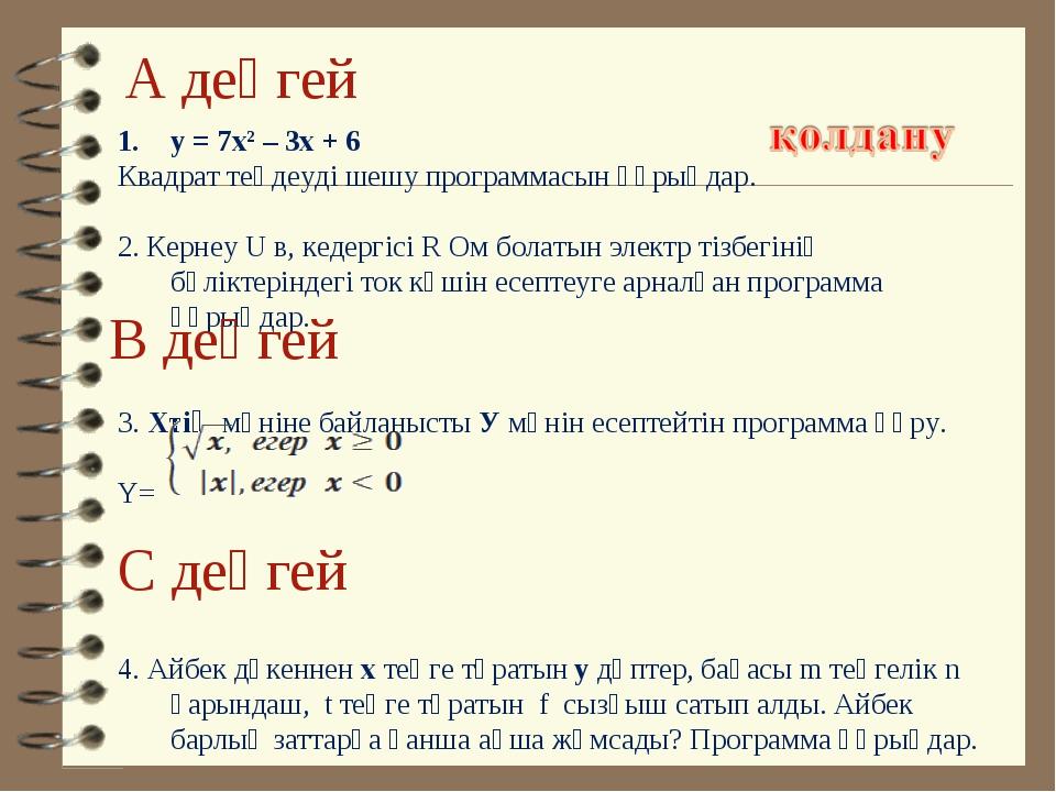 А деңгей у = 7х2 – 3х + 6 Квадрат теңдеуді шешу программасын құрыңдар. 2. Кер...