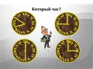 Который час? XII III I II VII VIII VI V IV XI X IX XII III I II VII VIII VI V