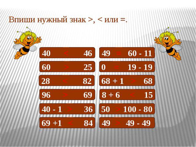 40 46 49 60 - 11 0 19 - 19 60 25 68 + 1 68 8 + 6 15 28 82 96 69 < = > = < > >...