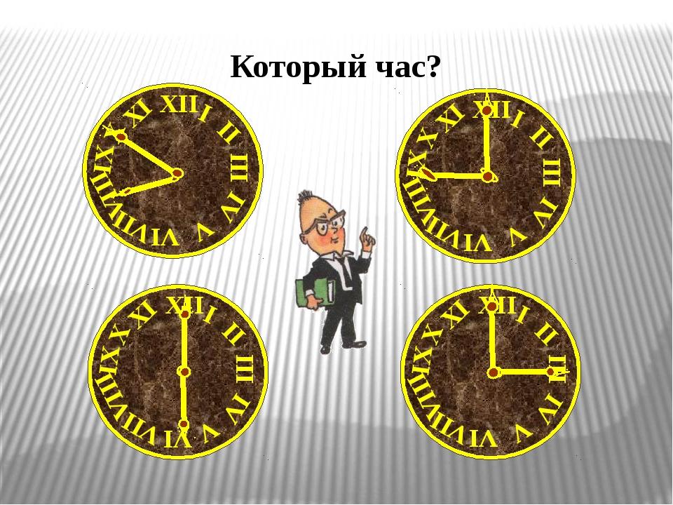 Который час? XII III I II VII VIII VI V IV XI X IX XII III I II VII VIII VI V...