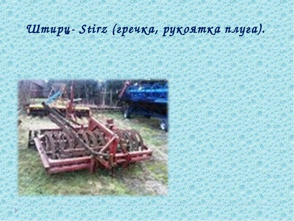 Штирц- Stirz (гречка, рукоятка плуга).