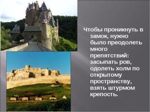 Чтобы проникнуть в замок, нужно было преодолеть много препятствий: засыпать р