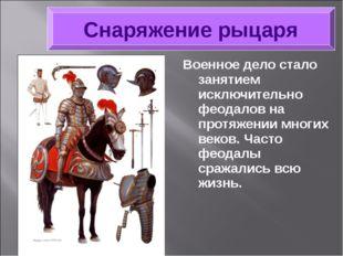 Военное дело стало занятием исключительно феодалов на протяжении многих веков