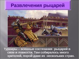 Турниры – военные состязания рыцарей в силе и ловкости. Там собиралось много