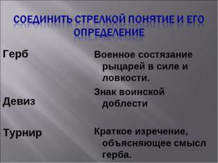 Герб Девиз Турнир Военное состязание рыцарей в силе и ловкости. Знак воинской