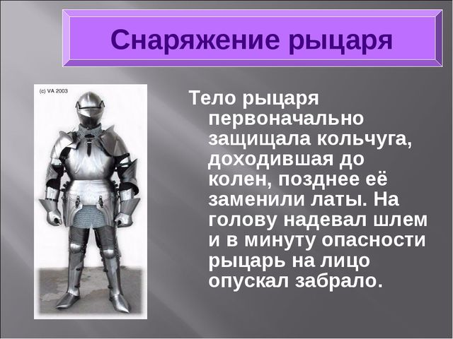Тело рыцаря первоначально защищала кольчуга, доходившая до колен, позднее её...