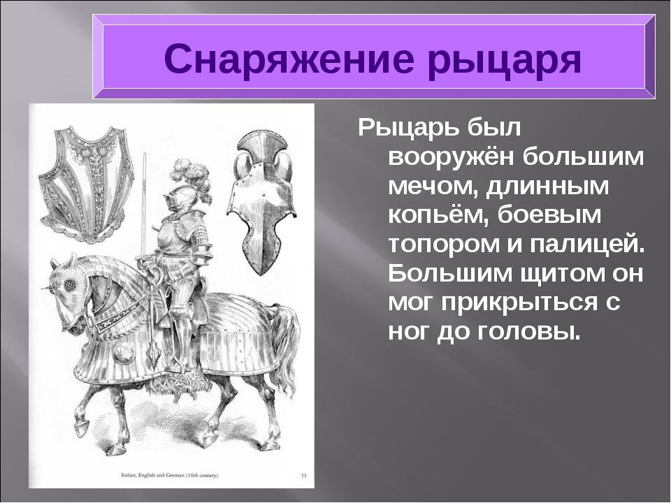 Рыцарь был вооружён большим мечом, длинным копьём, боевым топором и палицей....