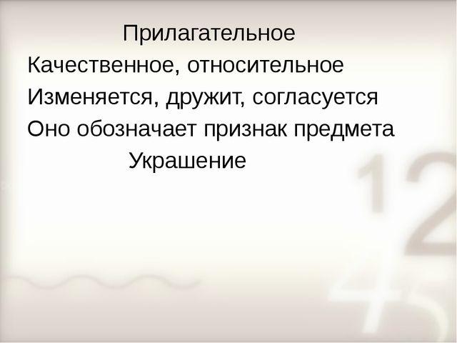 Прилагательное Качественное, относительное Изменяется, дружит, согласуется О...