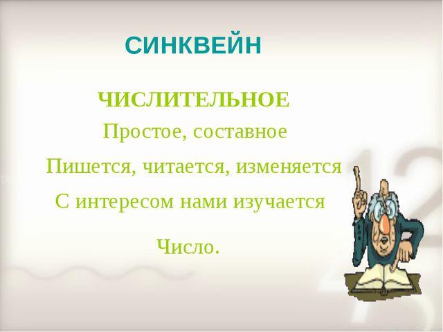 СИНКВЕЙН ЧИСЛИТЕЛЬНОЕ Простое, составное Пишется, читается, изменяется С инте...