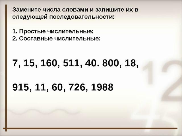 Замените числа словами и запишите их в следующей последовательности: Простые...