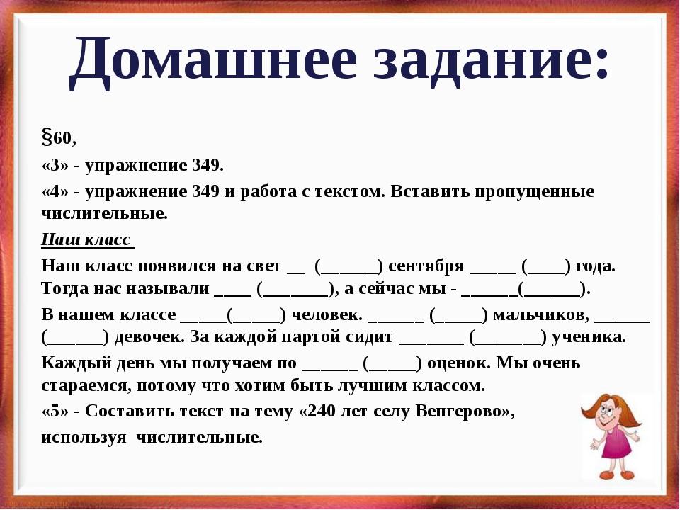 Домашнее задание: §60, «3» - упражнение 349. «4» - упражнение 349 и работа с...