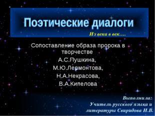Сопоставление образа пророка в творчестве А.С.Пушкина, М.Ю.Лермонтова, Н.А.Н