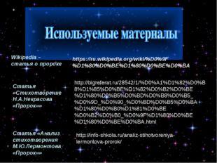 https://ru.wikipedia.org/wiki/%D0%9F%D1%80%D0%BE%D1%80%D0%BE%D0%BA Wikipedia