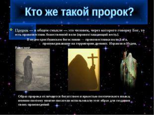 Пророк — в общем смысле — это человек, через которого говорит Бог, то есть п