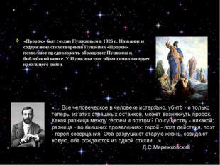«Пророк» был создан Пушкиным в 1826 г. Название и содержание стихотворения Пу