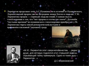 Лермонтов продолжил тему А.С.Пушкина, но в отличие от Пушкинского, Лермонтовс