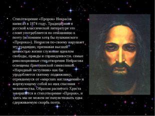 Стихотворение «Пророк» Некрасов написал в 1874 году. Традиционно в русской кл