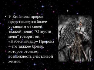 """У Кипелова пророк представляется более уставшим от своей тяжкой ноши, """"Отпуст"""