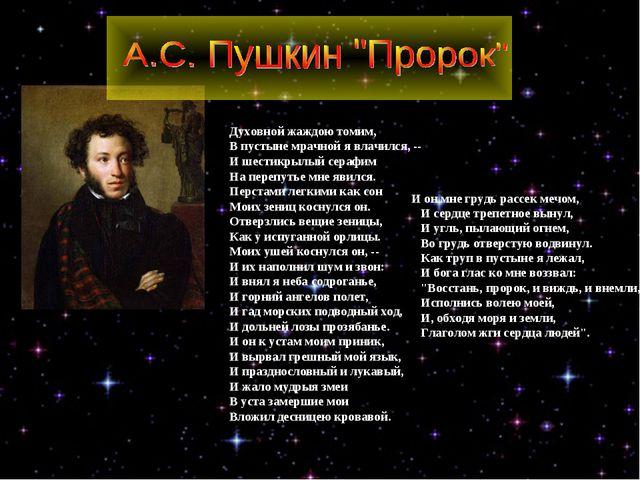 Пушкин пророк mp3 скачать бесплатно