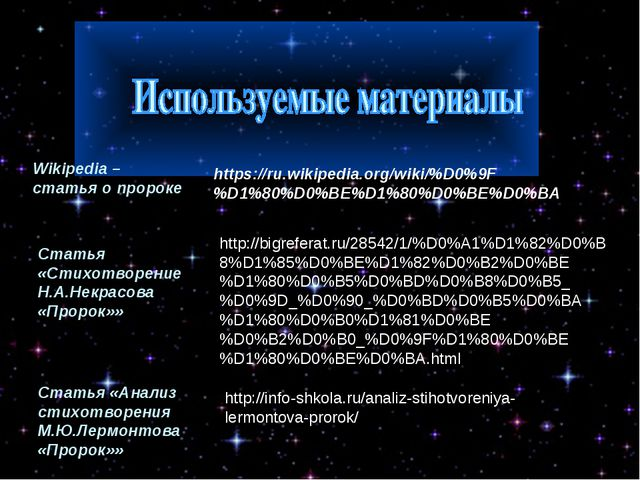 https://ru.wikipedia.org/wiki/%D0%9F%D1%80%D0%BE%D1%80%D0%BE%D0%BA Wikipedia...