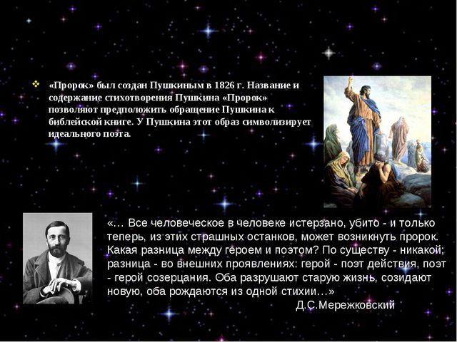 «Пророк» был создан Пушкиным в 1826 г. Название и содержание стихотворения Пу...