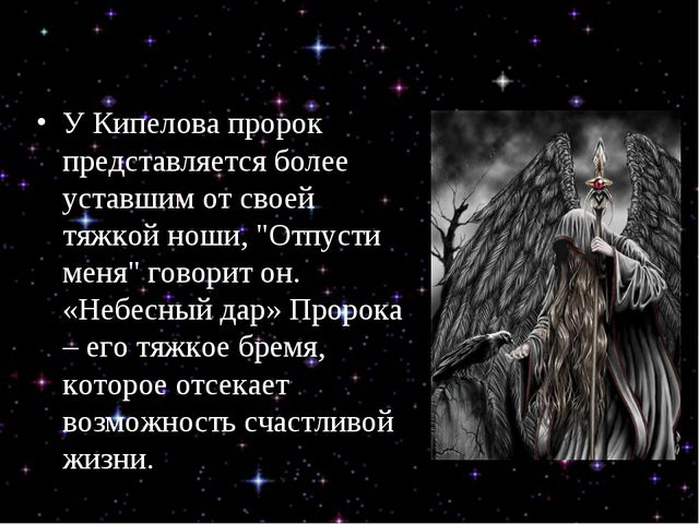 """У Кипелова пророк представляется более уставшим от своей тяжкой ноши, """"Отпуст..."""