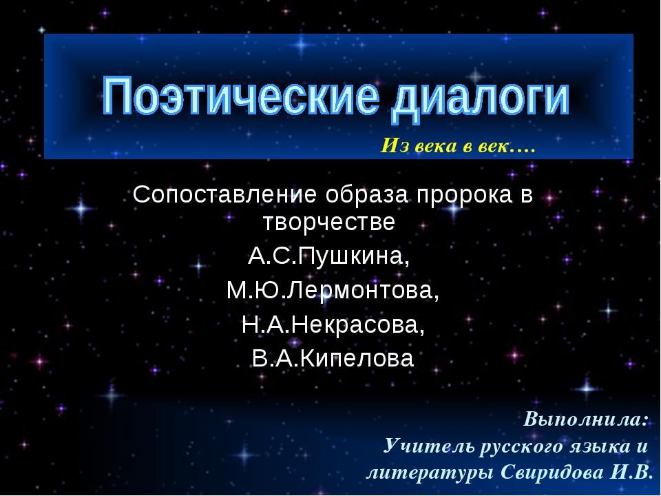 Сопоставление образа пророка в творчестве А.С.Пушкина, М.Ю.Лермонтова, Н.А.Н...