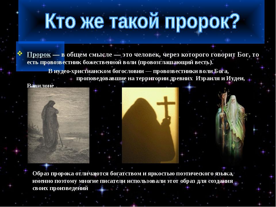 Пророк — в общем смысле — это человек, через которого говорит Бог, то есть п...