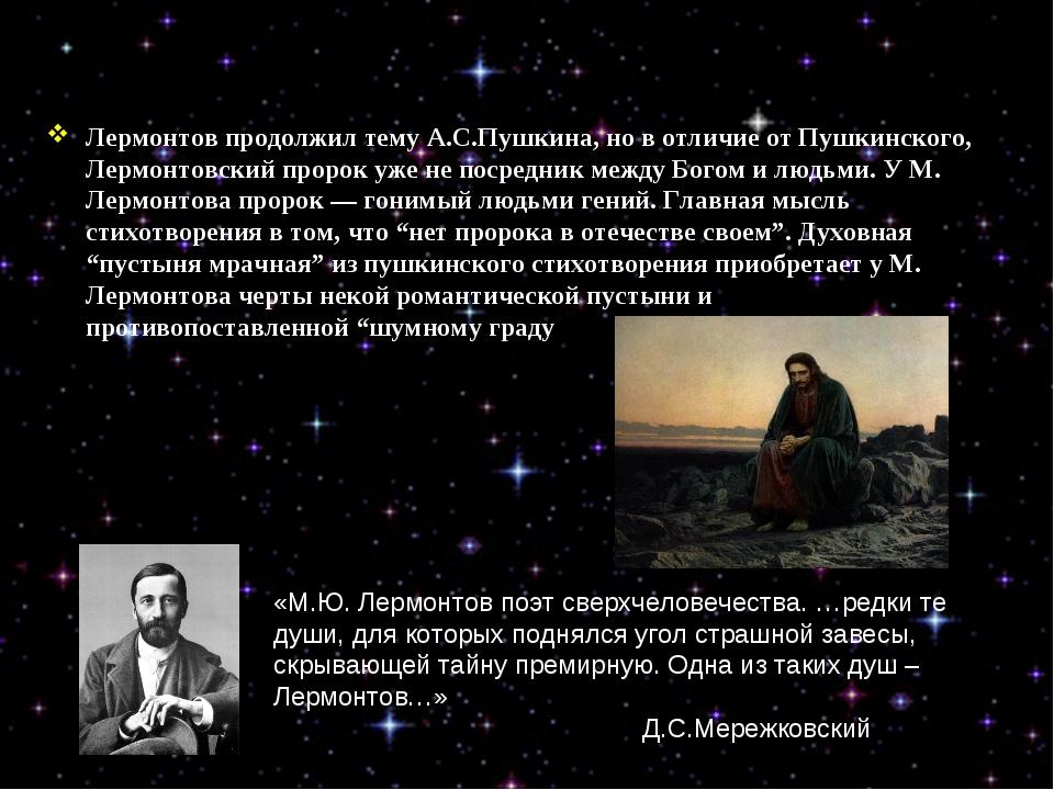 Лермонтов продолжил тему А.С.Пушкина, но в отличие от Пушкинского, Лермонтовс...