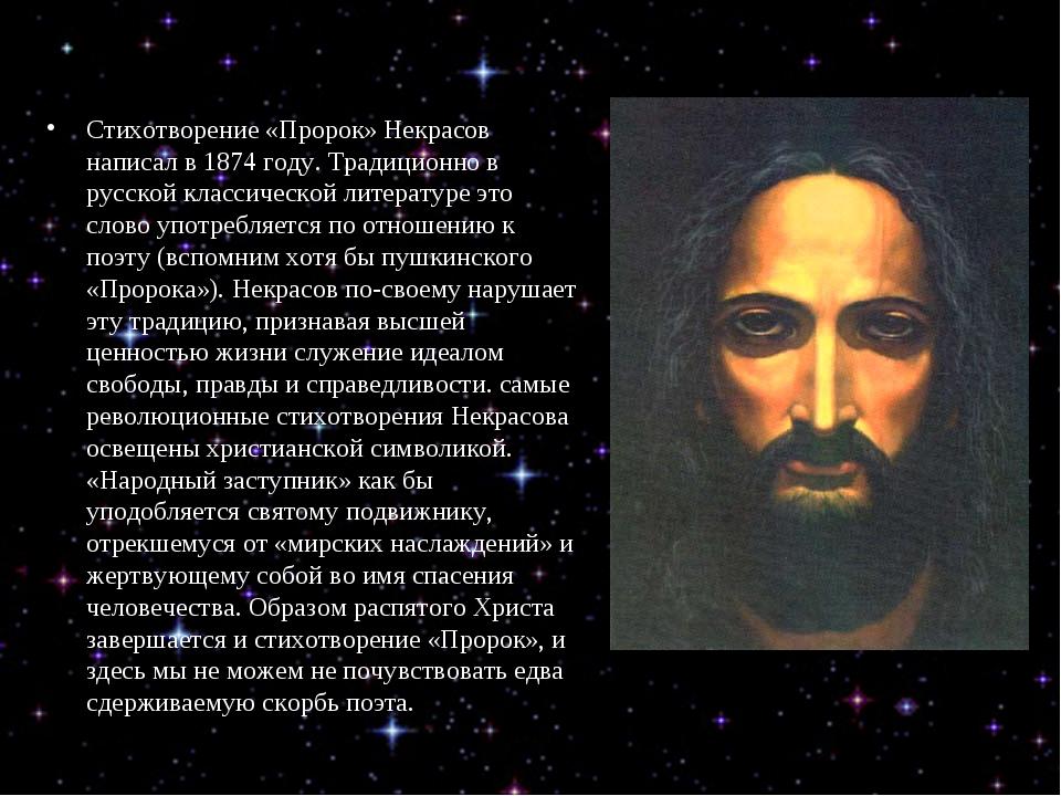 Стихотворение «Пророк» Некрасов написал в 1874 году. Традиционно в русской кл...