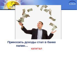 ППриносить доходы стал в банке папин… капитал LOGO