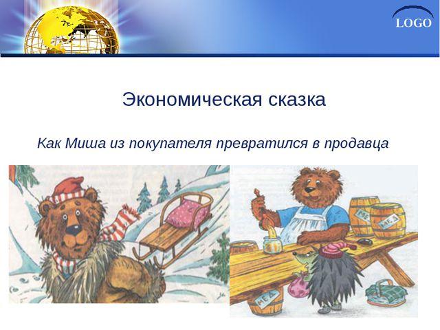 ЭЭкономическая сказка Как Миша из покупателя превратился в продавцав продавца...