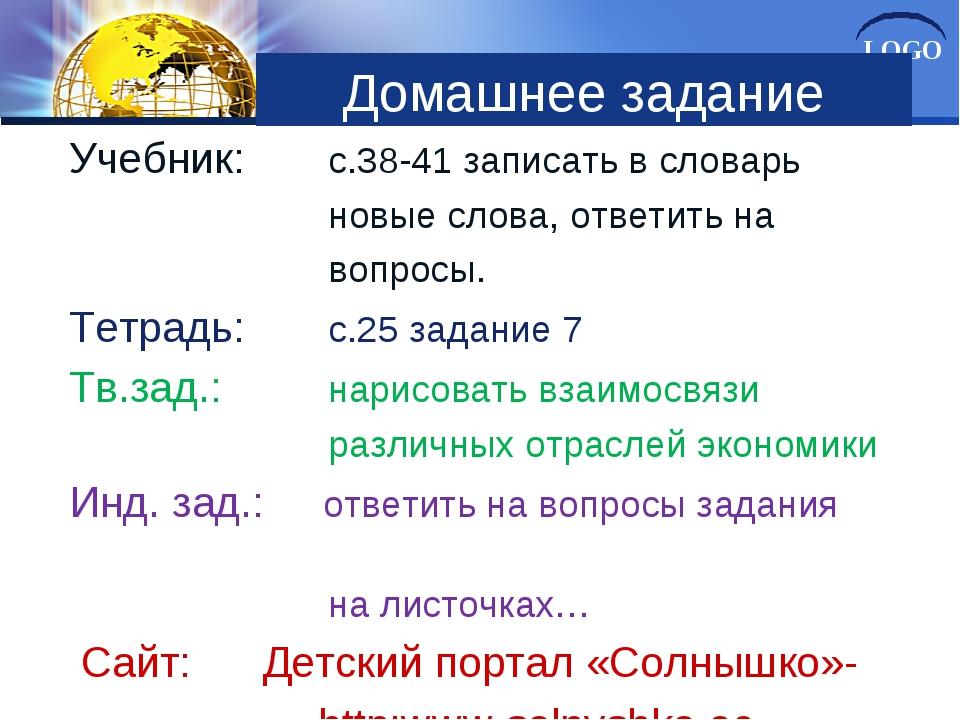Домашнее задание Учебник: с.38-41 записать в словарь новые слова, ответить на...