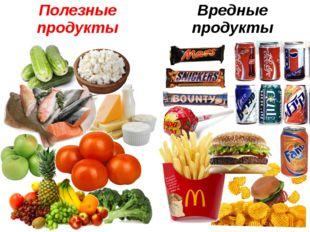 Полезные продукты Вредные продукты