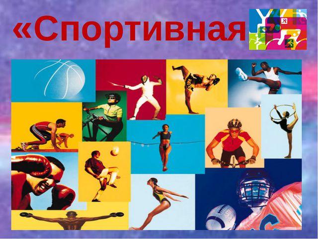 «Спортивная»