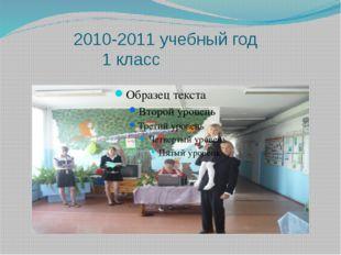 2010-2011 учебный год 1 класс