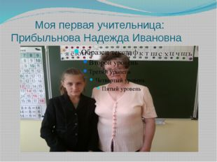 Моя первая учительница: Прибыльнова Надежда Ивановна