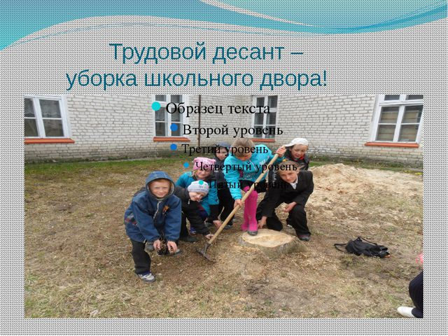 Трудовой десант – уборка школьного двора!