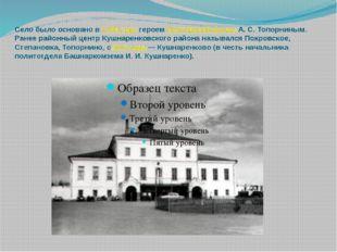 Село было основано в1709 годугероемПолтавской битвыА.С.Топорниным. Ране