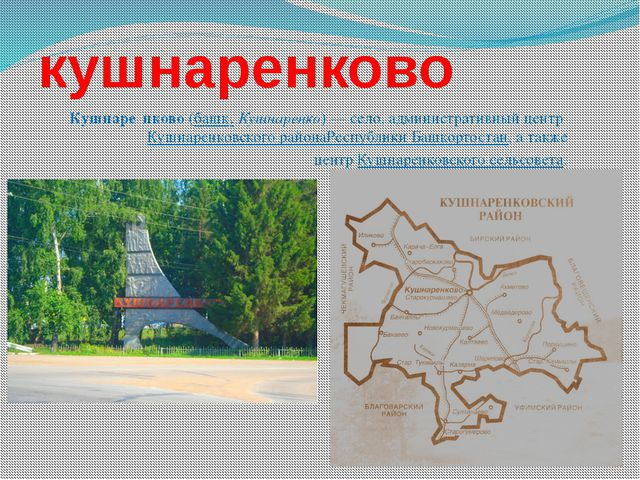 кушнаренково Кушнаре́нково(башк.Кушнаренко)— село, административный центр...