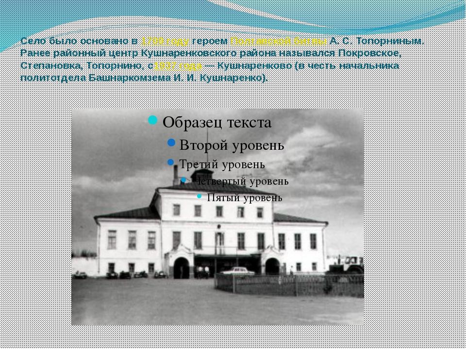 Село было основано в1709 годугероемПолтавской битвыА.С.Топорниным. Ране...