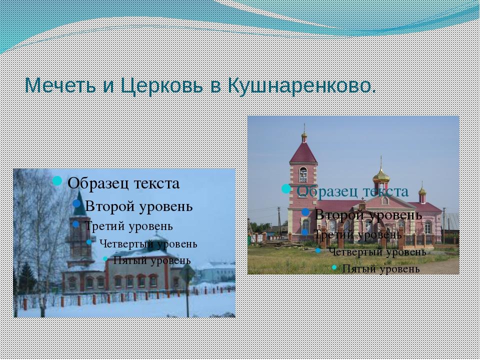 Мечеть и Церковь в Кушнаренково.