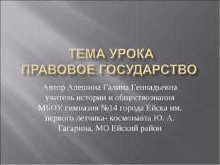 Автор Алешина Галина Геннадьевна учитель истории и обществознания МБОУ гимназ