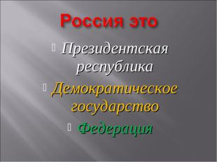 Президентская республика Демократическое государство Федерация