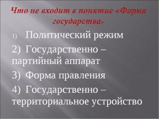 1)Политический режим 2)Государственно – партийный аппарат 3)Форма правлени