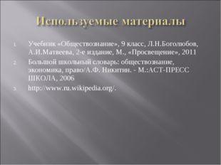 Учебник «Обществознание», 9 класс, Л.Н.Боголюбов, А.И.Матвеева, 2-е издание,