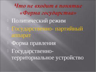Политический режим Государственно- партийный аппарат Форма правления Государс