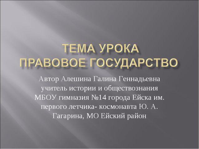 Автор Алешина Галина Геннадьевна учитель истории и обществознания МБОУ гимназ...