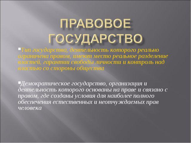 Тип государства, деятельность которого реально ограничена правом, имеют место...